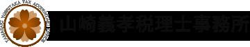山崎義孝税理士事務所