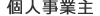 個人事業主顧問サービス